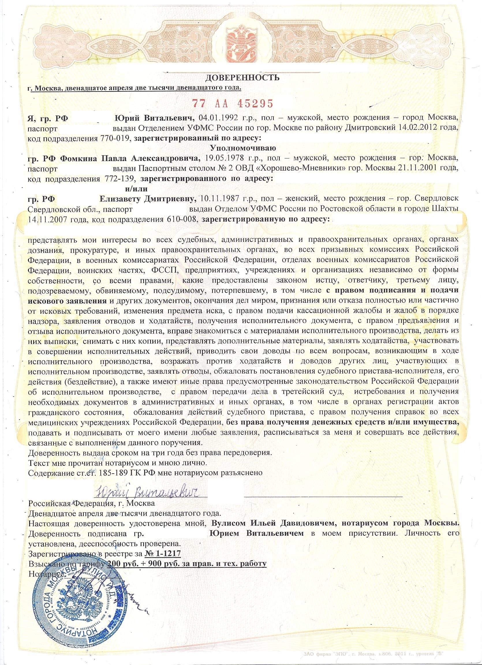 был фото ген доверенности на продажу квартиры украина продолжает радовать